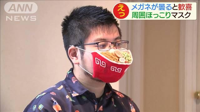 【逆転の発想…?】眼鏡の曇りを楽しむ「ラーメンどんぶりマスク」登場開発者は「眼鏡が曇るほどマスクのラーメンが熱々に見えるように」としたが「重さがあって着け心地が悪い…」とも語った。