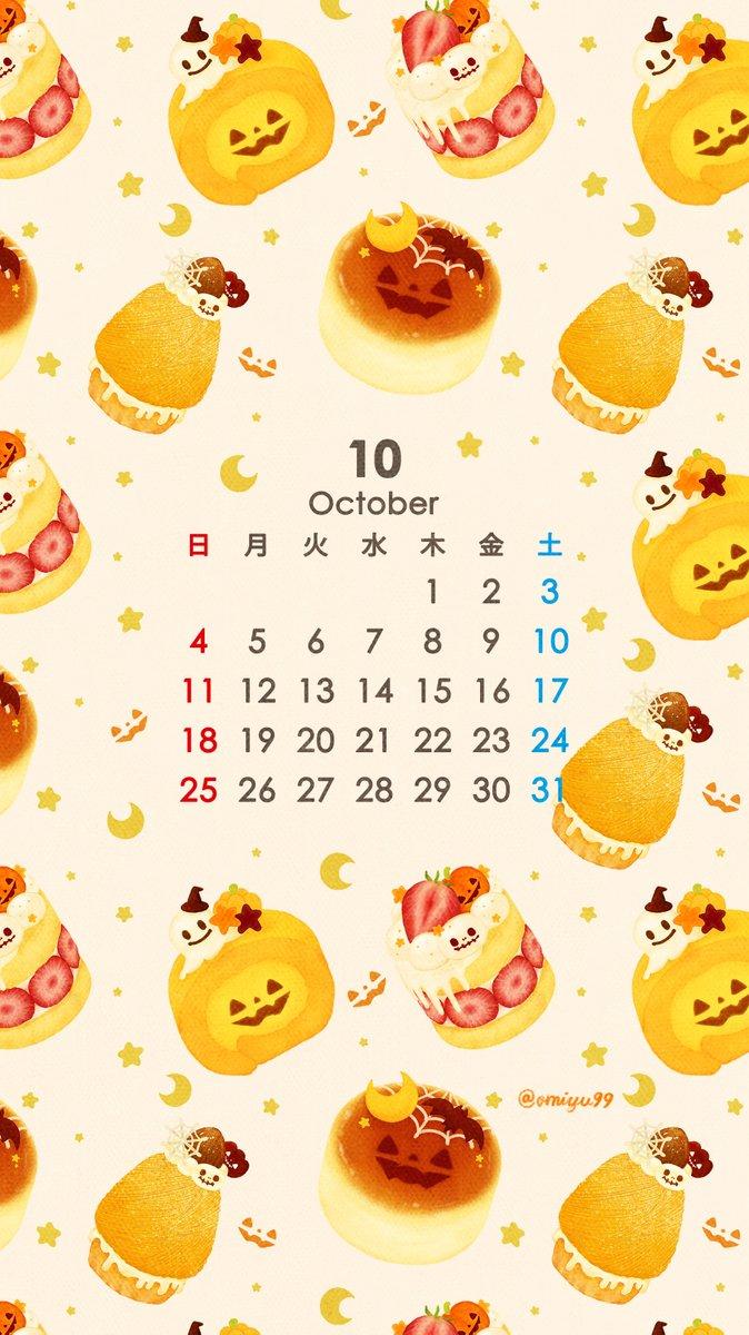 Omiyu みゆき على تويتر ハロウィンなケーキ壁紙カレンダー 年10月 Illust Illustration ケーキ Cake ハロウィン Halloween イラスト Iphone壁紙 壁紙 食べ物 カレンダー