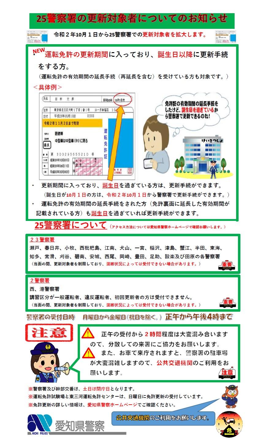 警察 署 更新 津島 免許 津島警察署での免許更新|運転免許証の更新手続