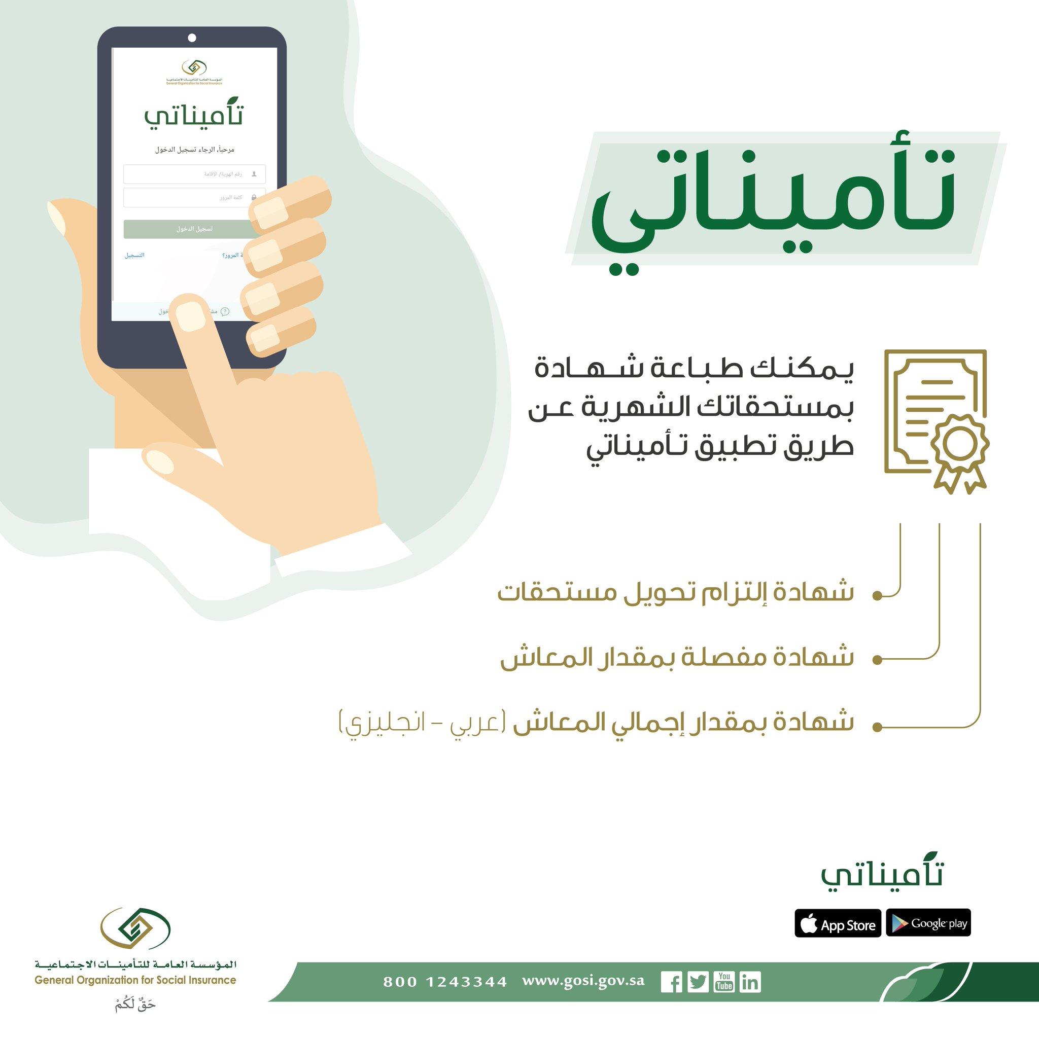 التأمينات الاجتماعية On Twitter يمكنك طباعة شهادة إلكترونية بمستحقاتك الشهرية عن طريق تطبيق تأميناتي أبل Https T Co 1gpigtq8to اندرويد Https T Co Oztiy8dnrs Https T Co Vm54pmyehw