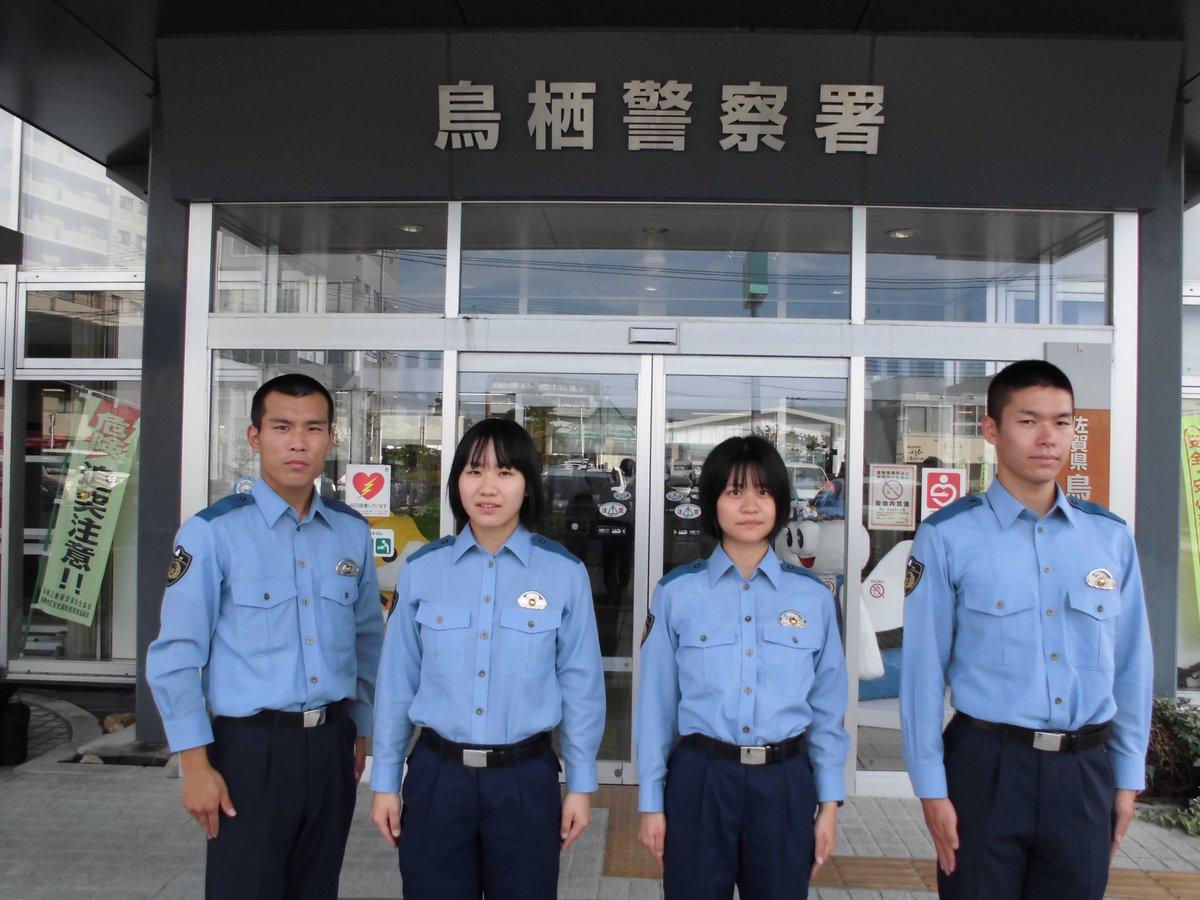 """佐賀県警察 på Twitter: """"【鳥栖警察署】 9月28日、警察学校を卒業 ..."""