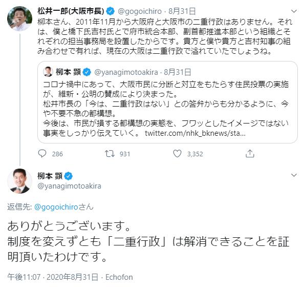 おかしいな。二重行政解消済みと松井一郎本人が言ってたんだけどなぁ。 https://t.co/WNXjmmJC3H https://t.co/NUExWvvQgs
