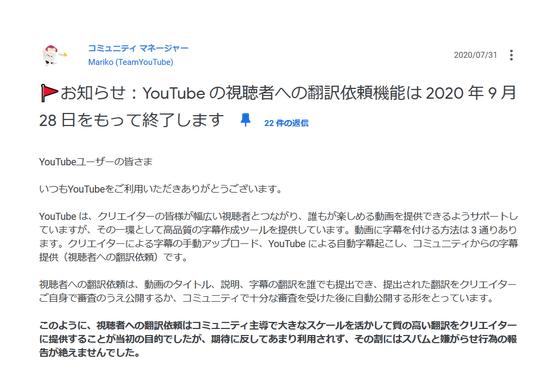 【反発の声も】YouTubeの「視聴者への字幕翻訳依頼機能」が終了終了理由について「期待に反してあまり利用されず、その割にはスパムと嫌がらせの報告が絶えなかったため」としている。