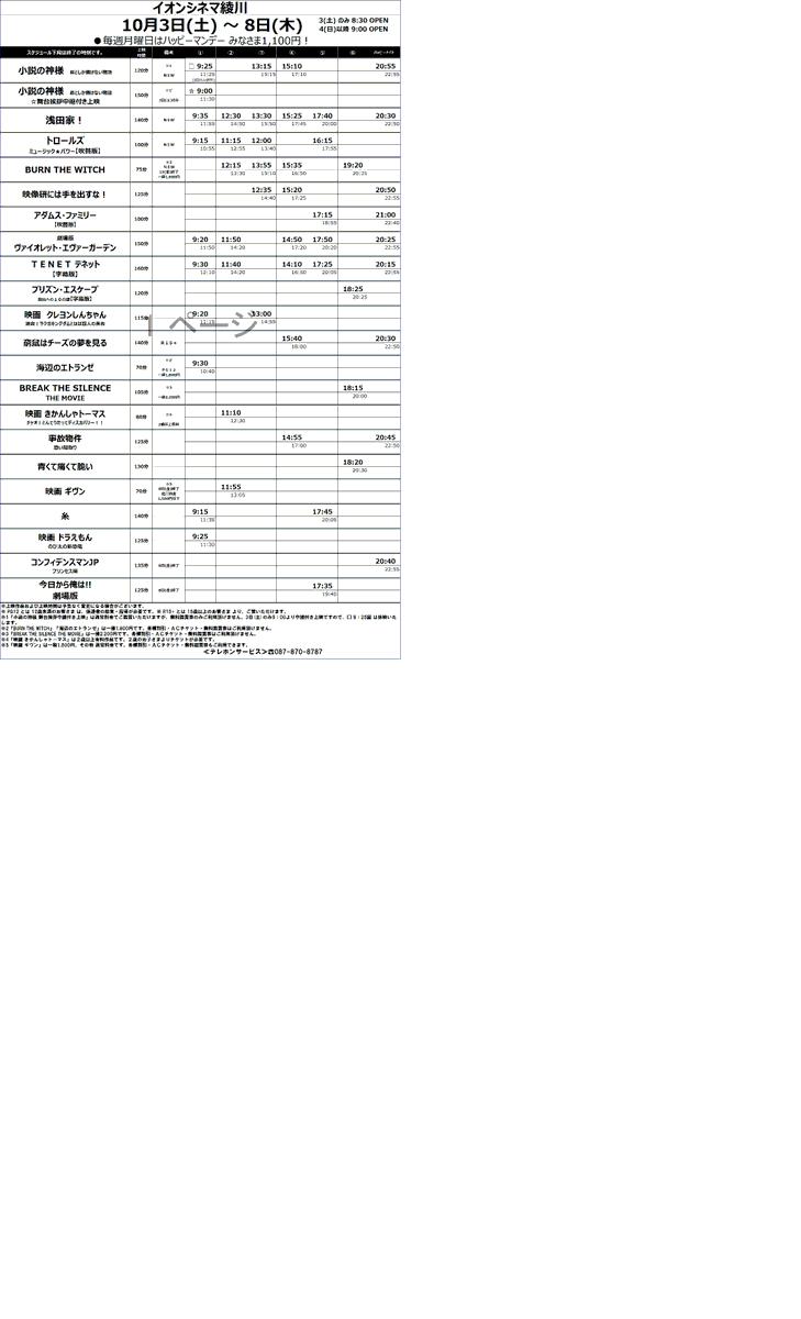 綾川 スケジュール 上映 シネマ イオン