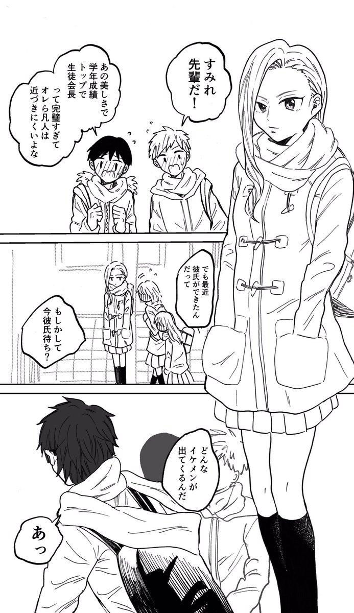 【創作漫画】高嶺の花の彼氏【再掲】
