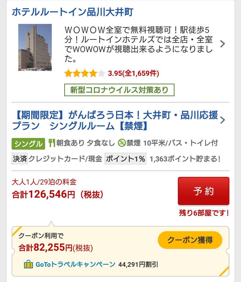 11月から東京で暮らすんですが、マンションに引っ越すよりもGoTo対象のホテルで暮らす方が家賃+光熱費+ネット合わせても安いことに気づいて泣いちゃった。