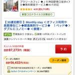 家賃より安いかも?東京・神田のホテルに30連泊して、朝食付けても激安と話題に!
