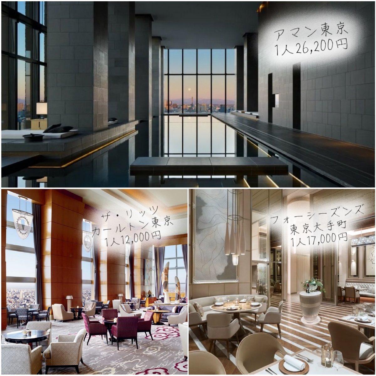 完全にバグってる…、、GOTOトラベルキャンペーンが10月1日より東京適応となり憧れのアマン、リッツ、マンダリン、フォーシーズンズ等の高級ホテルたちがおバグりになった価格で売り出されてます。恐らくこんな価格で泊まれる日はもう二度とこないと思う…、