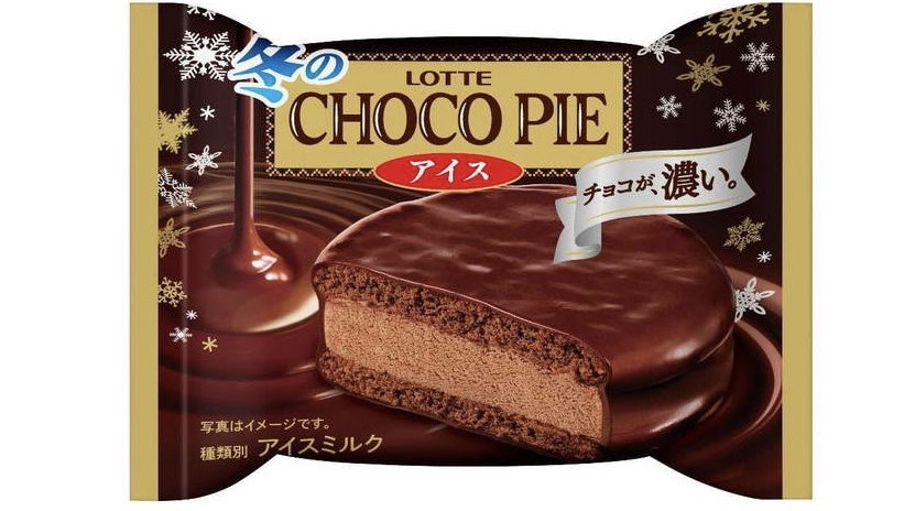 10月19日よりロッテから、濃厚チョコアイスをしっとりやわらかケーキ生地でサンド「冬のチョコパイアイス」が新発売されます✨ https://t.co/3bUFncl8iW