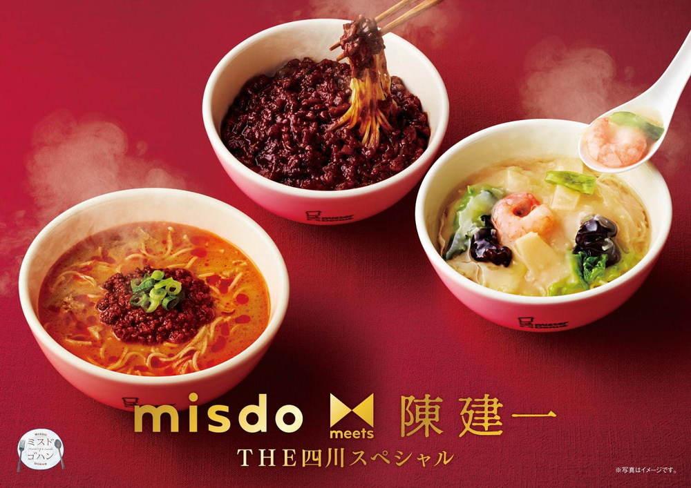 ミスタードーナツ、四川料理の名店「赤坂四川飯店」陳建一と共同開発した飲茶メニュー、初のパイも -