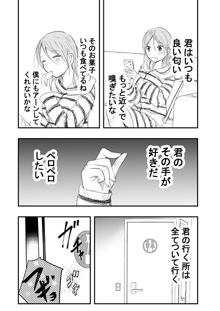 【創作】かわいいストーカー