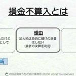 Image for the Tweet beginning: #損金不算入 #覚え方 #法人税 #わかりやすく #わかりやすい
