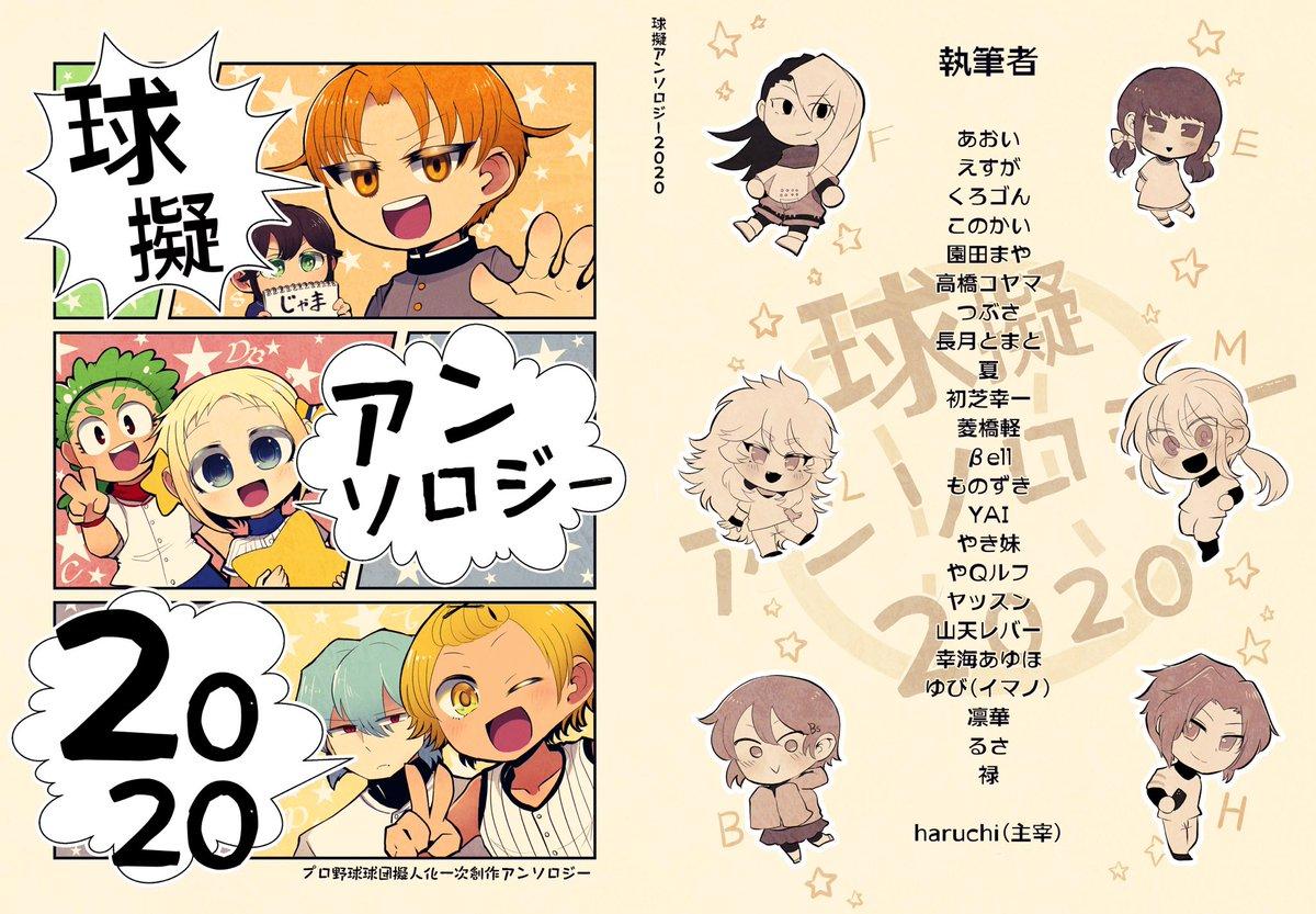 【宣伝】 球擬アンソロジー2020 B5/100p  作者ひとりひとりが各自で創作したオリジナル球団擬人化キャラがメインのアンソロジーです。 漫画・イラスト・小説など、様々な形の作品が載っています。  擬人化王国22 (11/29(日) 東京ビッグサイト) サークル「あっちこっち春地。」 にて頒布します! https://t.co/V24xIjPSh1