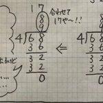頭のいい子は、割り算の仕方も賢い!天才か!