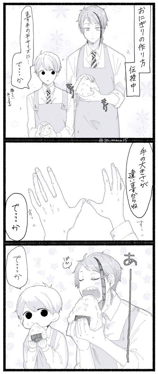 でかいジェ(※監督生顔有り)