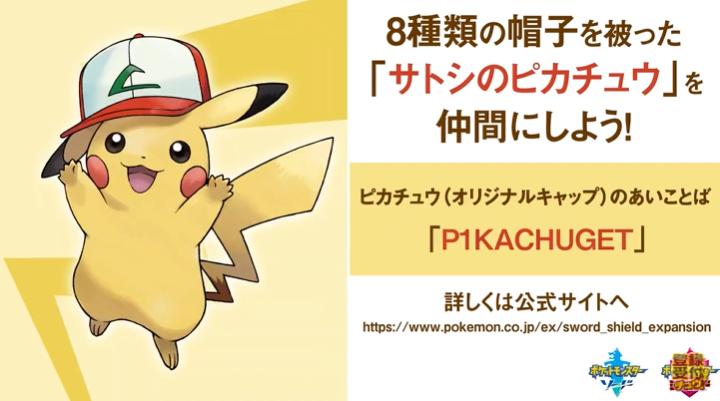 test ツイッターメディア - 【楽しみ】『ポケモン剣盾』DLC第2弾「冠の雪原」23日配信開始  伝説のポケモンが大集結する他、ジムリーダーなどとタッグを組めるガラルスタートーナメントが開催。 「サトシのピカチュウ」の再配信や、『Pokémon GO』『HOME』間の連携、キョダイマックスができる特別なメルメタルなども明かされた。 https://t.co/JdZdLUa0jY