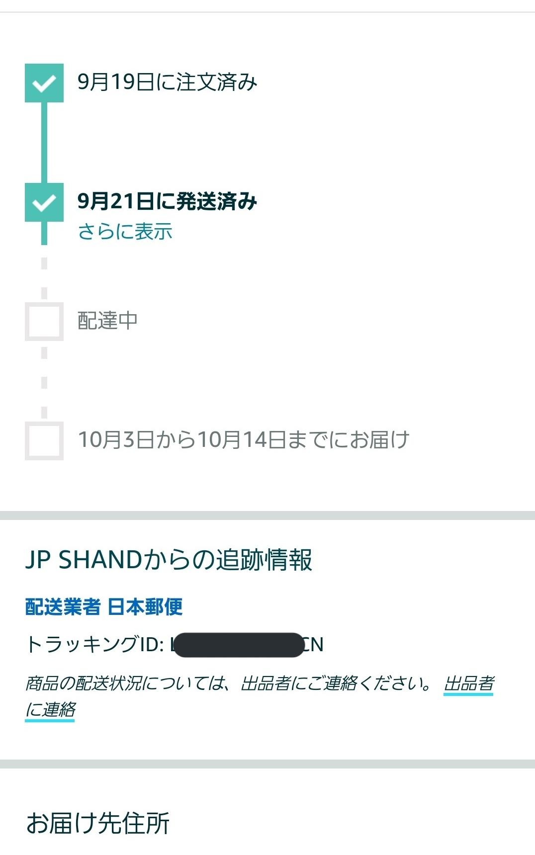 トラッキング id 郵便 日本