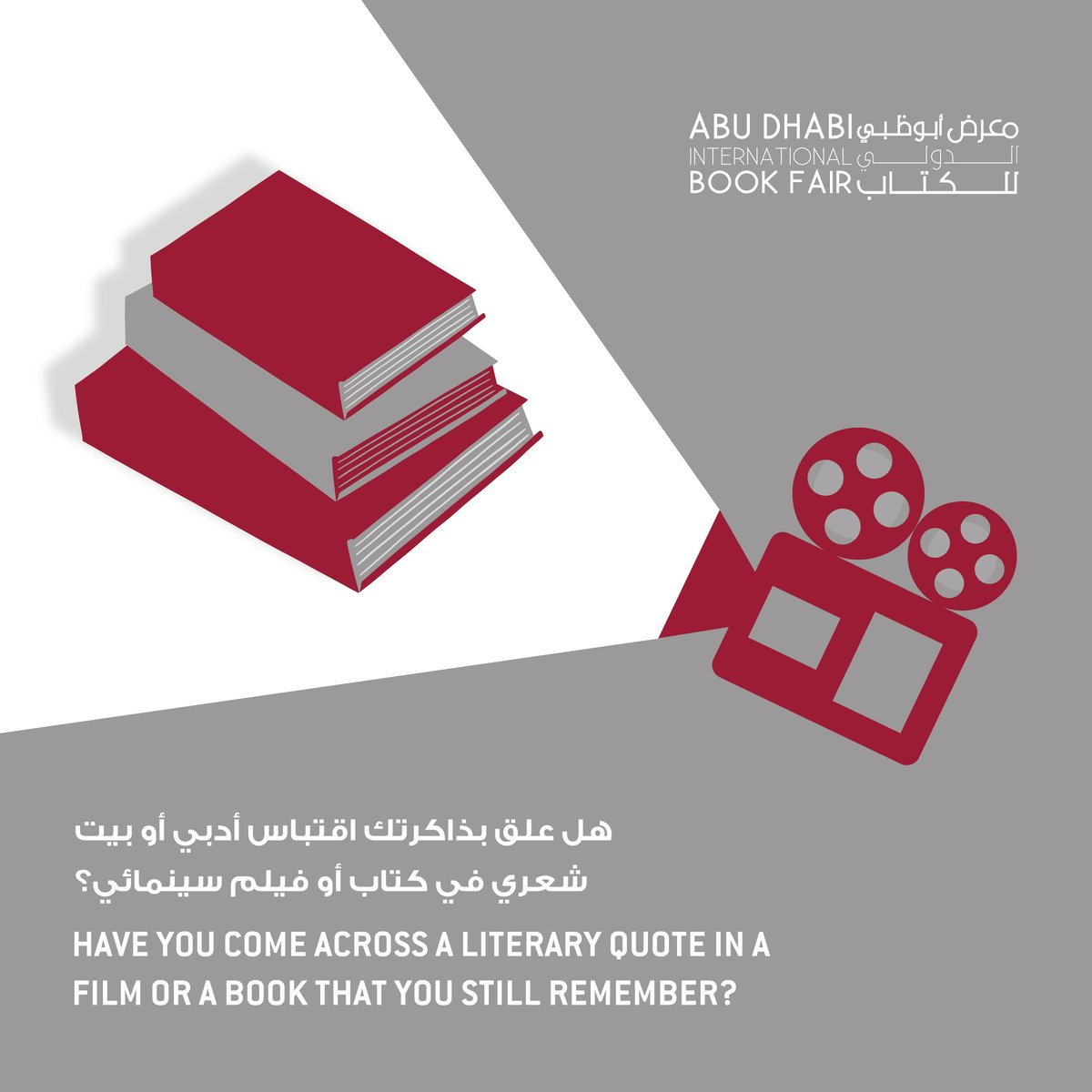 Have you come across a literary quote in a film or a book that you still remember? Whether it's from a literary work, film, or something else, write down the most memorable words your eyes - or ears - have come across.   #ADIBF #Reading #Books #Culture #InAbuDhabi #CulturAll https://t.co/IR9DD4ntOY