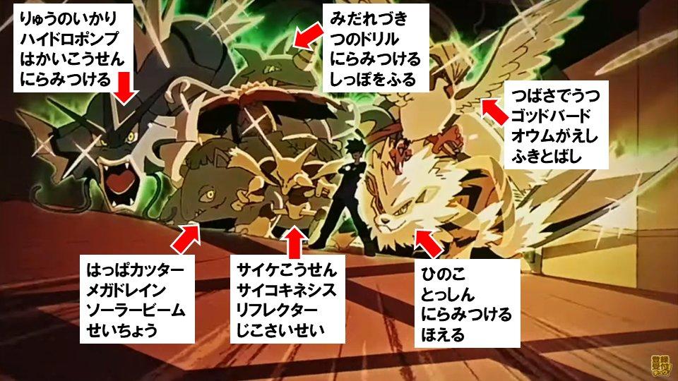 では最高にカッコイイ初代チャンピオンの手持ちポケモンの技構成を見てみましょう
