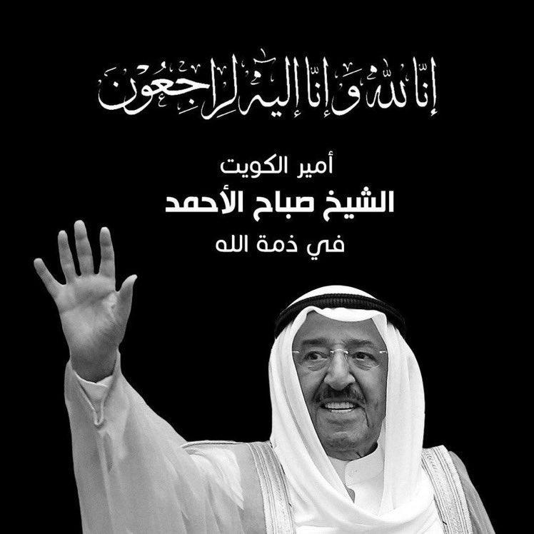 الشيخ صباح الأحمد الصباح أمير