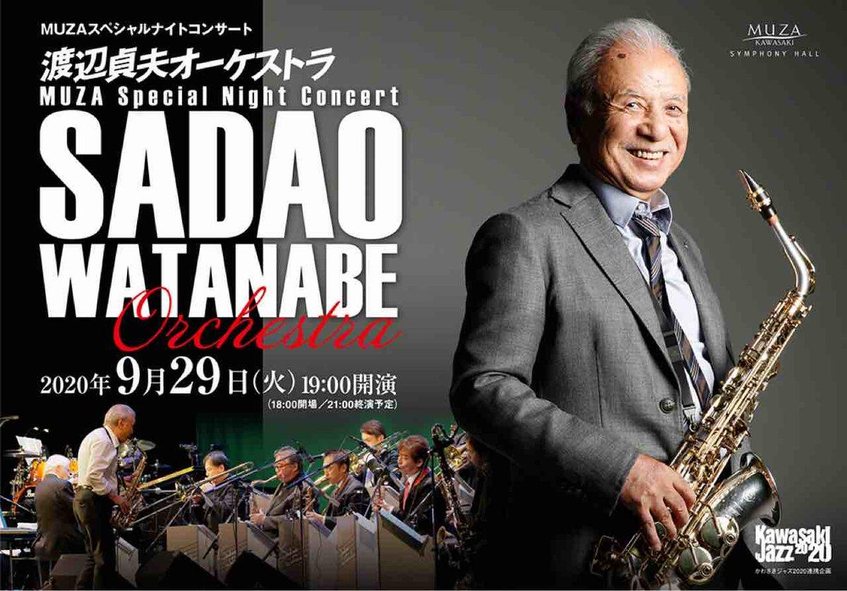 渡辺貞夫さんのライブ行ってきました。 菅野よう子作曲「花が咲く」が最高でした https://t.co/W67b4hRMkn