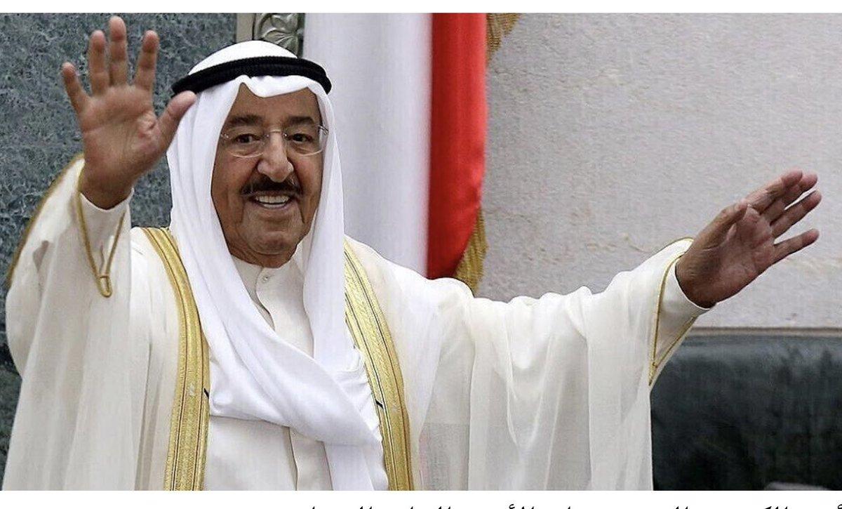 #الكويت: يصل جثمان الشيخ صباح الأحمد الجابر الصباح إلى أرض البلاد  يوم غد الأربعاء قادماً من الولايات المتحدة https://t.co/fKNNvaajjU