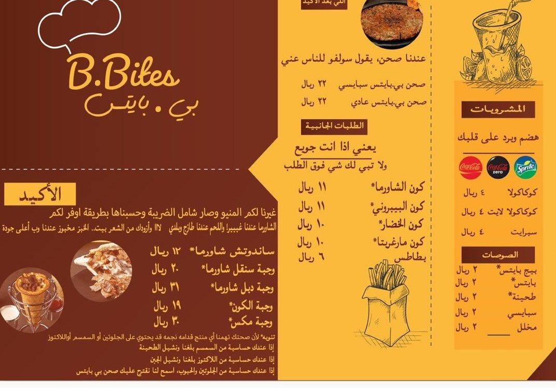 منيو مطعم بي.بايتس B.bites الرياض