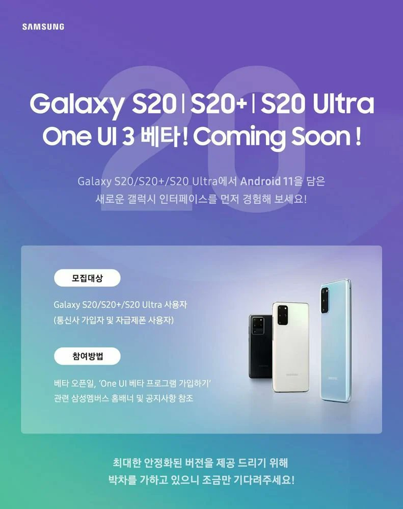 Samsung presents the #OneUI 3.0 for the 2020 flagship trio, the #GalaxyS20; the update, according to the company, is close to arrival. https://t.co/Xaw1UtO8Ym https://t.co/pvqv2BtO8U