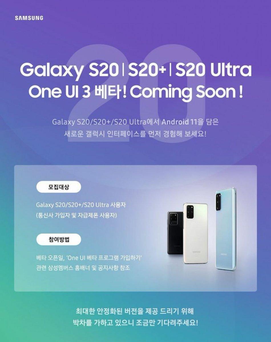 "#تحديث #samsung   ترقبوا #OneUI3 يا مستخدمي #GalaxyS20 , #GalaxyS20Ultra , #galaxys20plus  ##سامسونج صرحت أن التحديث سيكون ""قريباً https://t.co/BRrF2qLE09"