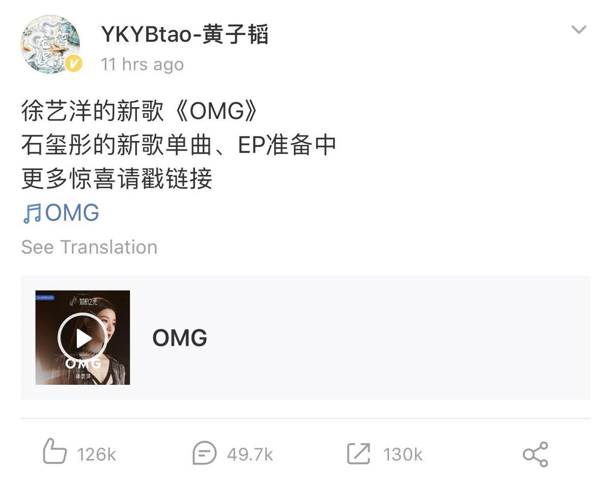📌 #WEIBO 200929 Post do Tao   A nova música da Xu Yiyang saiu << OMG>>  O single e o EP de Shi Xitong estão sendo preparados   Inglês: PreciousZTAOBar   #黄子韬 #ZTAO #HuangZitao https://t.co/Yqv2UKlEqa