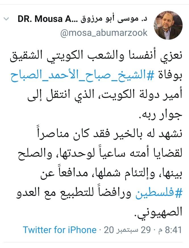 القيادي في حركة حمــ.اس د. موسى أبو مرزوق https://t.co/zYCmYfk1FN