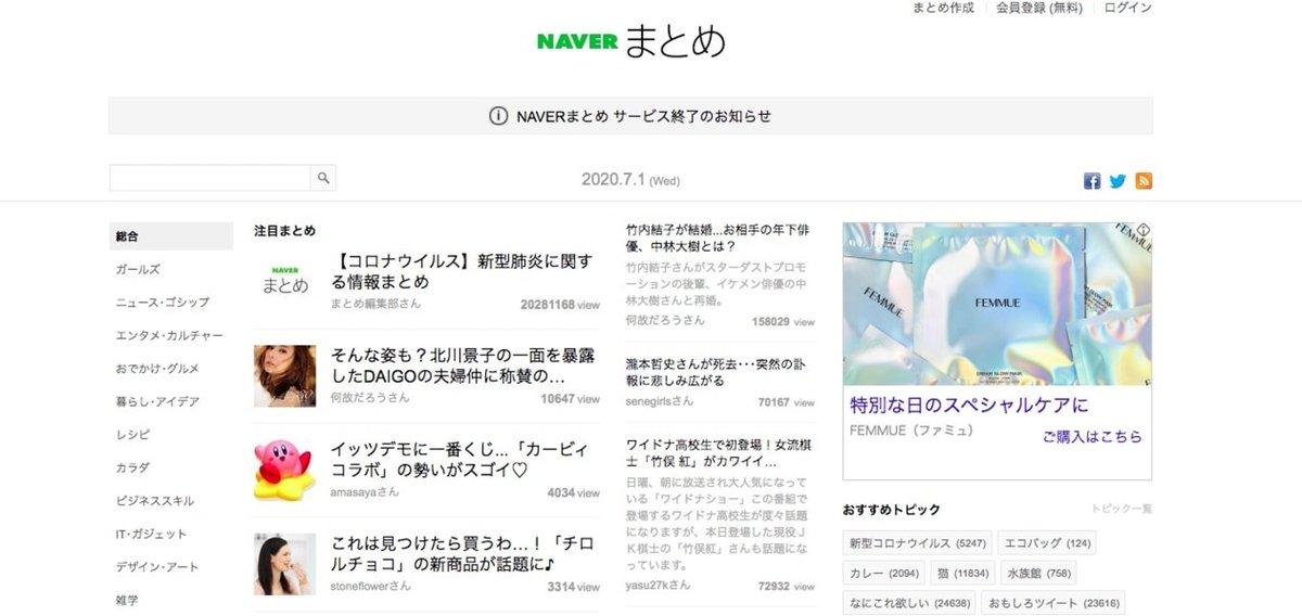 「NAVERまとめ」が終了。サービス終了後から11月30日までの間、投稿者向けに画像を除いた記事内容をダウンロードできる機能を提供。