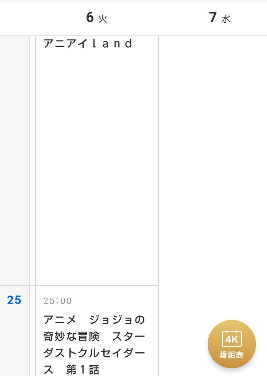 表 東京 mx 番組