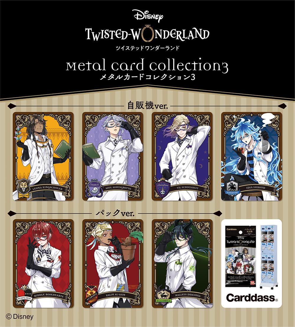 メタル カード ツイステッド ディズニー ツイステッドワンダーランド