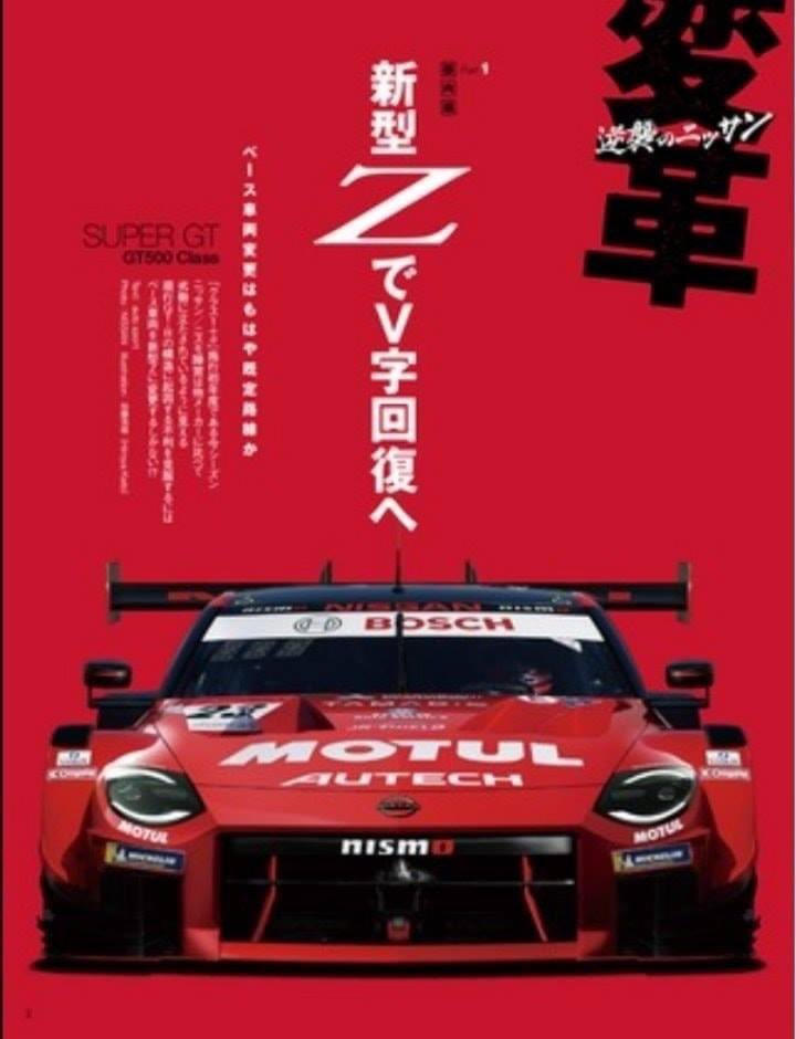 What guys do you think about the New NISSAN GT500!😻😻😻🔥#SUPERGT #jgtc #gt500 #nissan #400Z https://t.co/213MQP2cJw