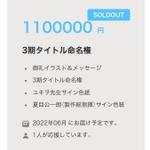 開始わずか30秒で!?アニメのタイトル命名権(110万円税込)が売り切れる!