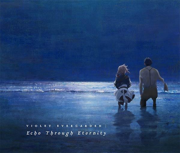 10/21発売『劇場版 #ヴァイオレット・エヴァーガーデン』オリジナルサウンドトラック「VIOLET EVERGARDEN : Echo Through Eternity」のジャケットイラストを公開しました!公式サイトにて収録内容や店舗別特典画像も公開中です!#VioletEvergarden