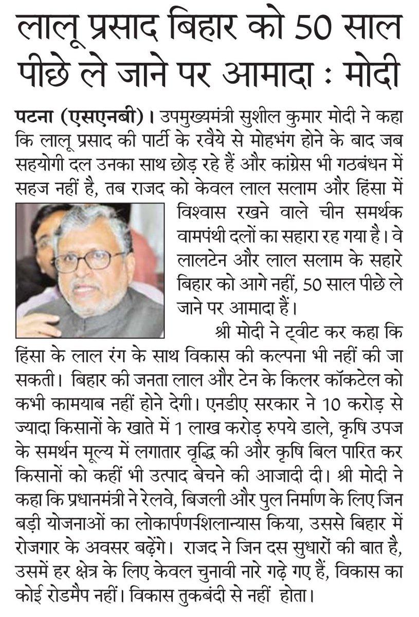 लालू प्रसाद बिहार को 50 साल पीछे ले जाने पर आमादा... https://t.co/VvjiEnQeA5