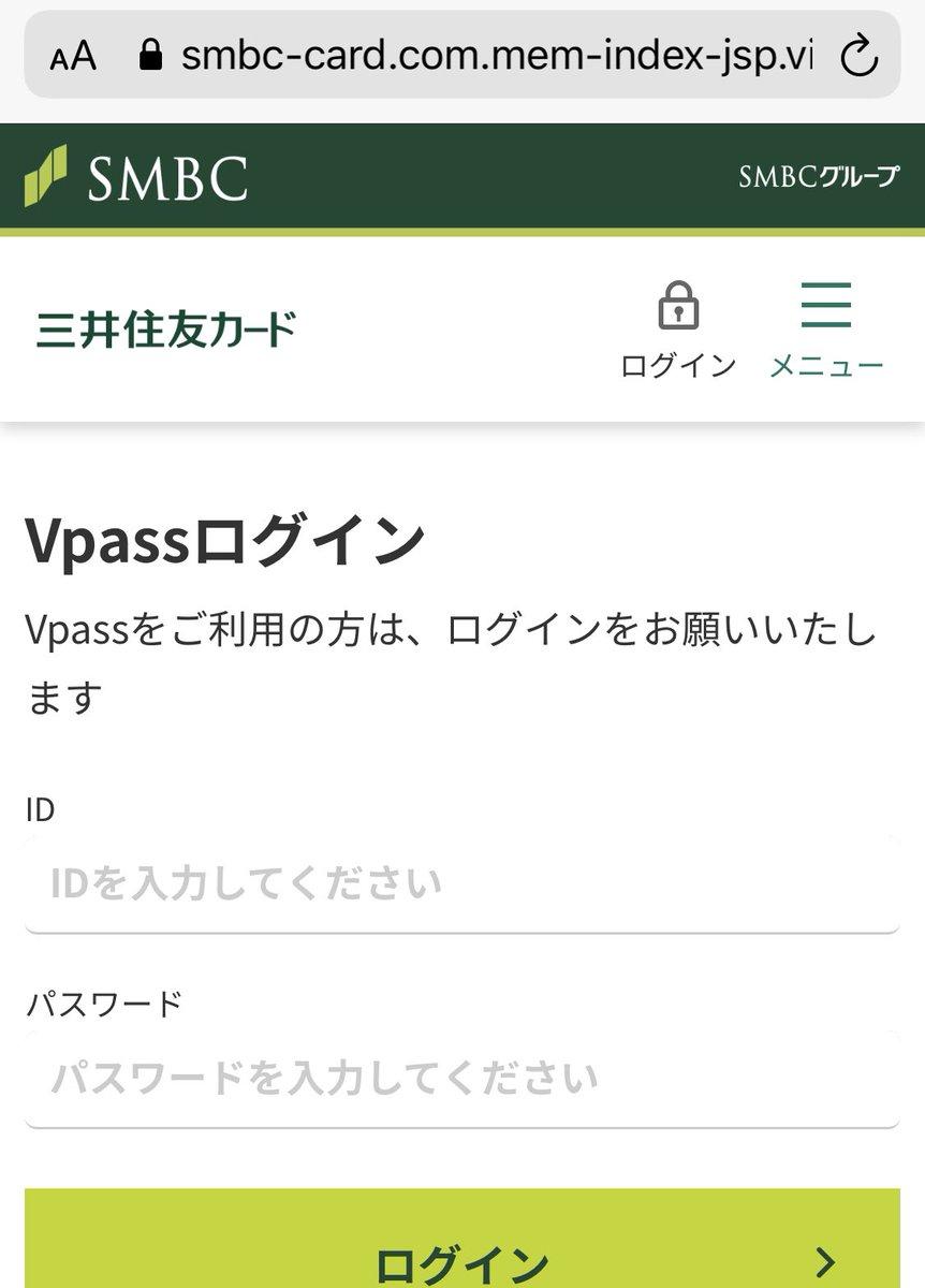 ⚠️詐欺です⚠️  hXXps://www.smbc-card.com.mem-index-jsp.vip/  112.121.174[.]106  (AS45753 - NETSEC-HK NETSEC, HK) #smbc #card #mem #vip #三井住友 #カード #フィッシング #Phishing #vpass @smcc_card  @KesaGataMe0 https://t.co/UqZYDTY9dg