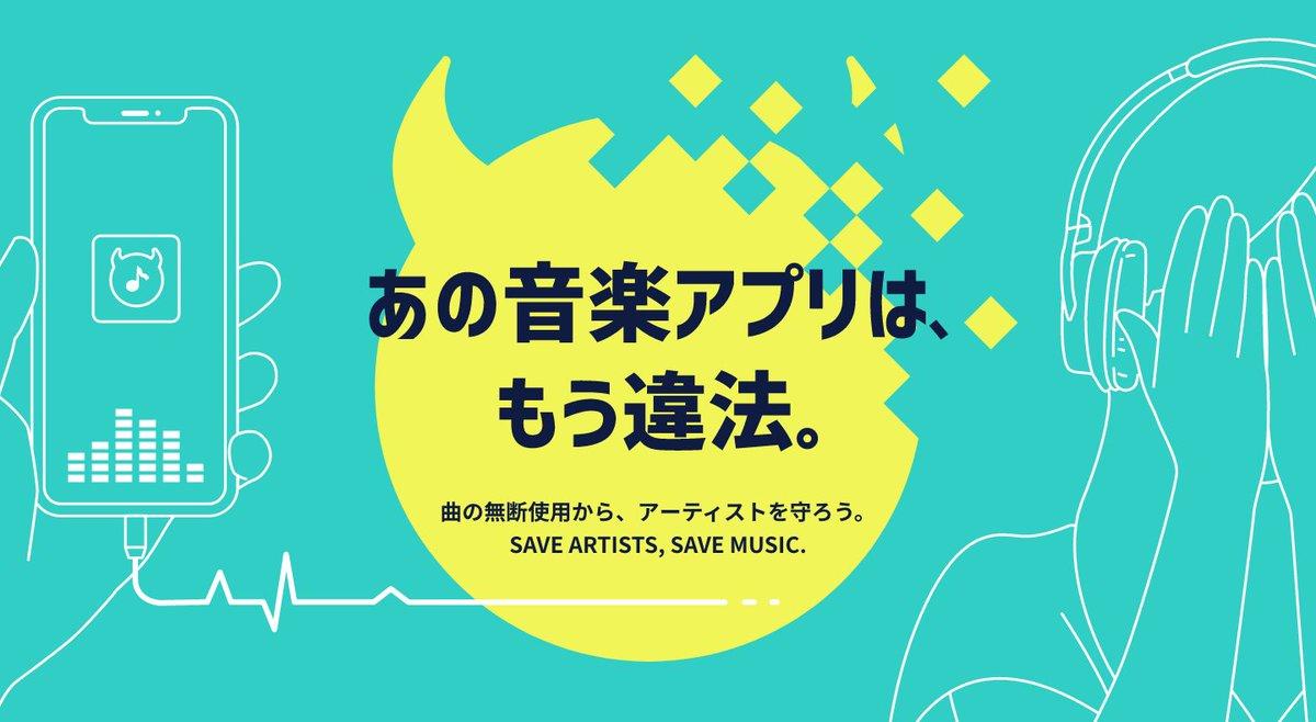 公式】日本音楽事業者協会(音事協/JAME) (@onjikyo_info) | Twitter