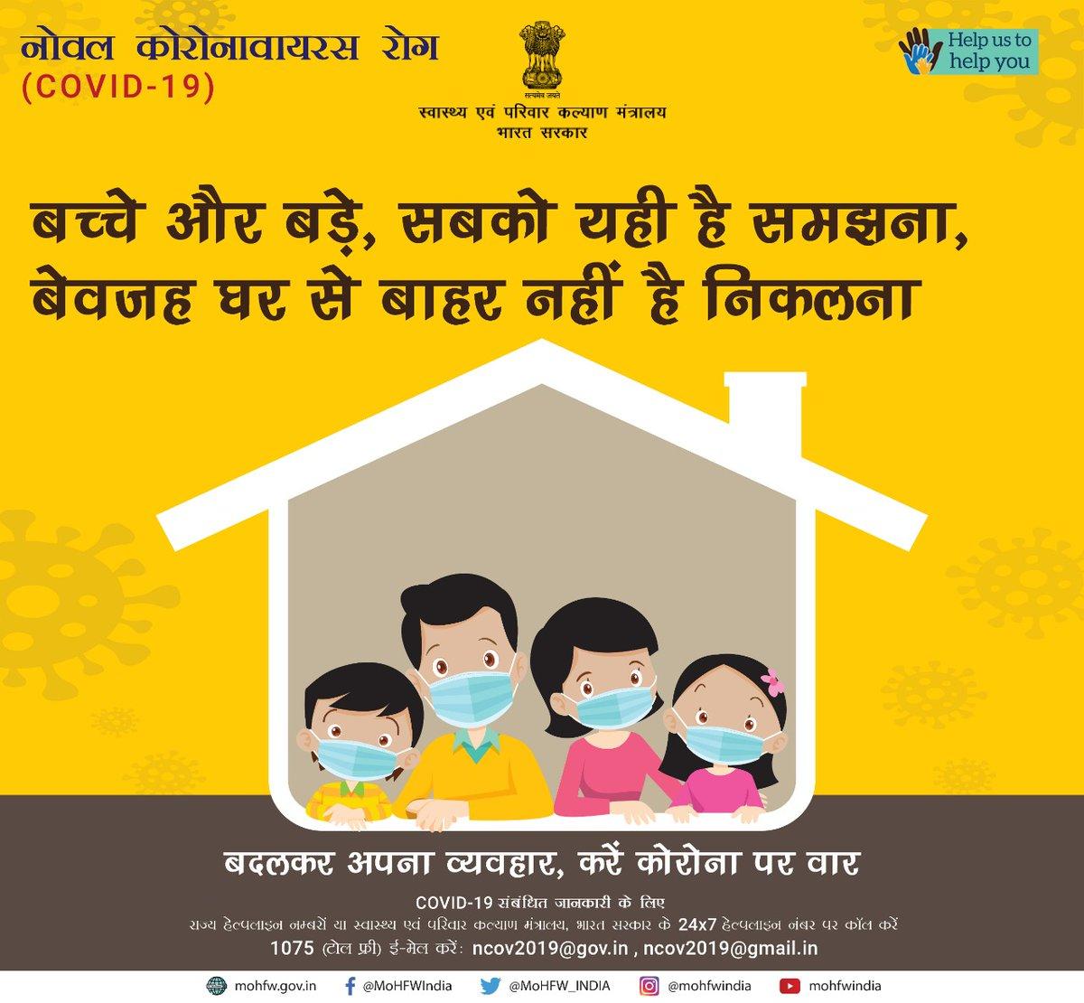 #IndiaFightsCorona  COVID-19 के संक्रमण से खुद की और अपने प्रियजनों की सुरक्षा के लिए बेवजह घर से बाहर ना जाएं। घर पर रहें, सुरक्षित रहें। बदलकर अपना व्यवहार, करें कोरोना पर वार।   #TogetherAgainstCovid19 https://t.co/AxVA3The3M