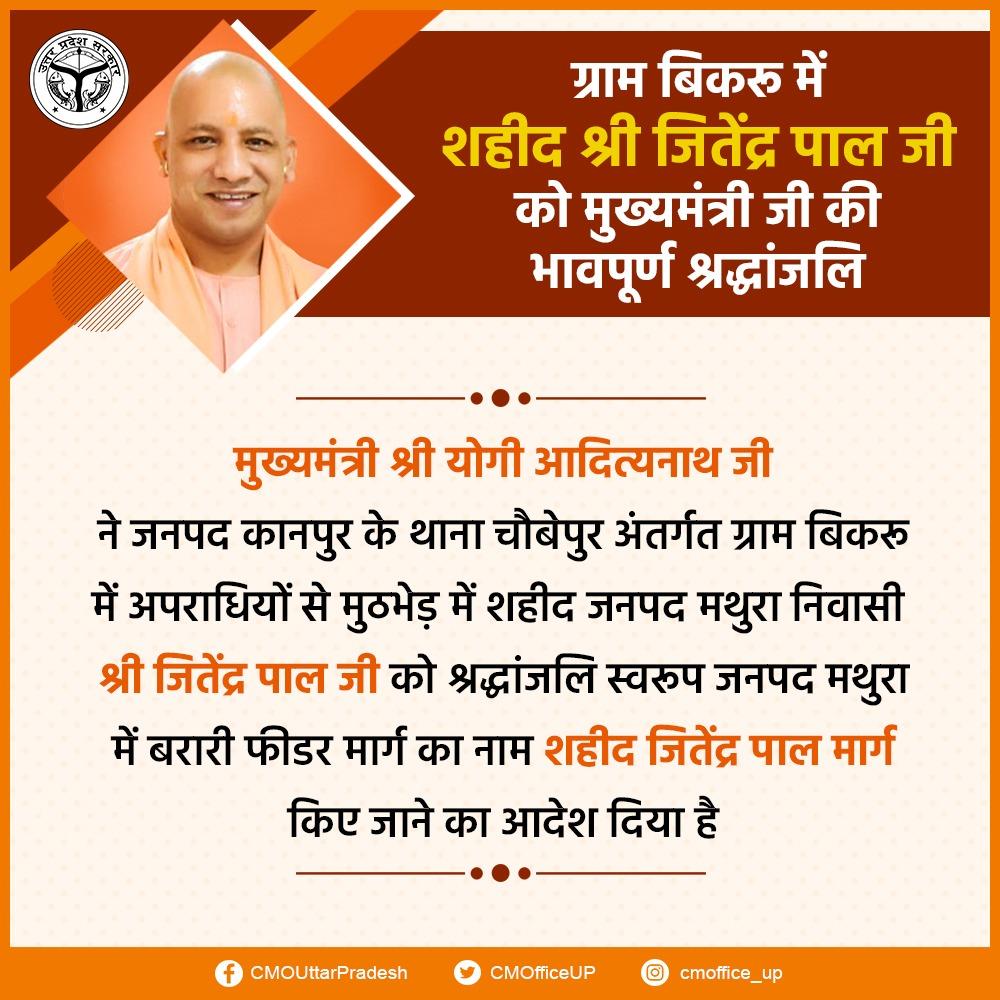 CM श्री @myogiadityanath जी ने जनपद कानपुर के थाना चौबेपुर अंतर्गत ग्राम बिकरू में अपराधियों से मुठभेड़ में शहीद जनपद मथुरा निवासी श्री जितेंद्र पाल जी को श्रद्धांजलि स्वरूप जनपद मथुरा में बरारी फीडर मार्ग का नाम 'शहीद जितेंद्र पाल मार्ग' करने का आदेश दिया है। @spgoyal https://t.co/wmljJo6AdH