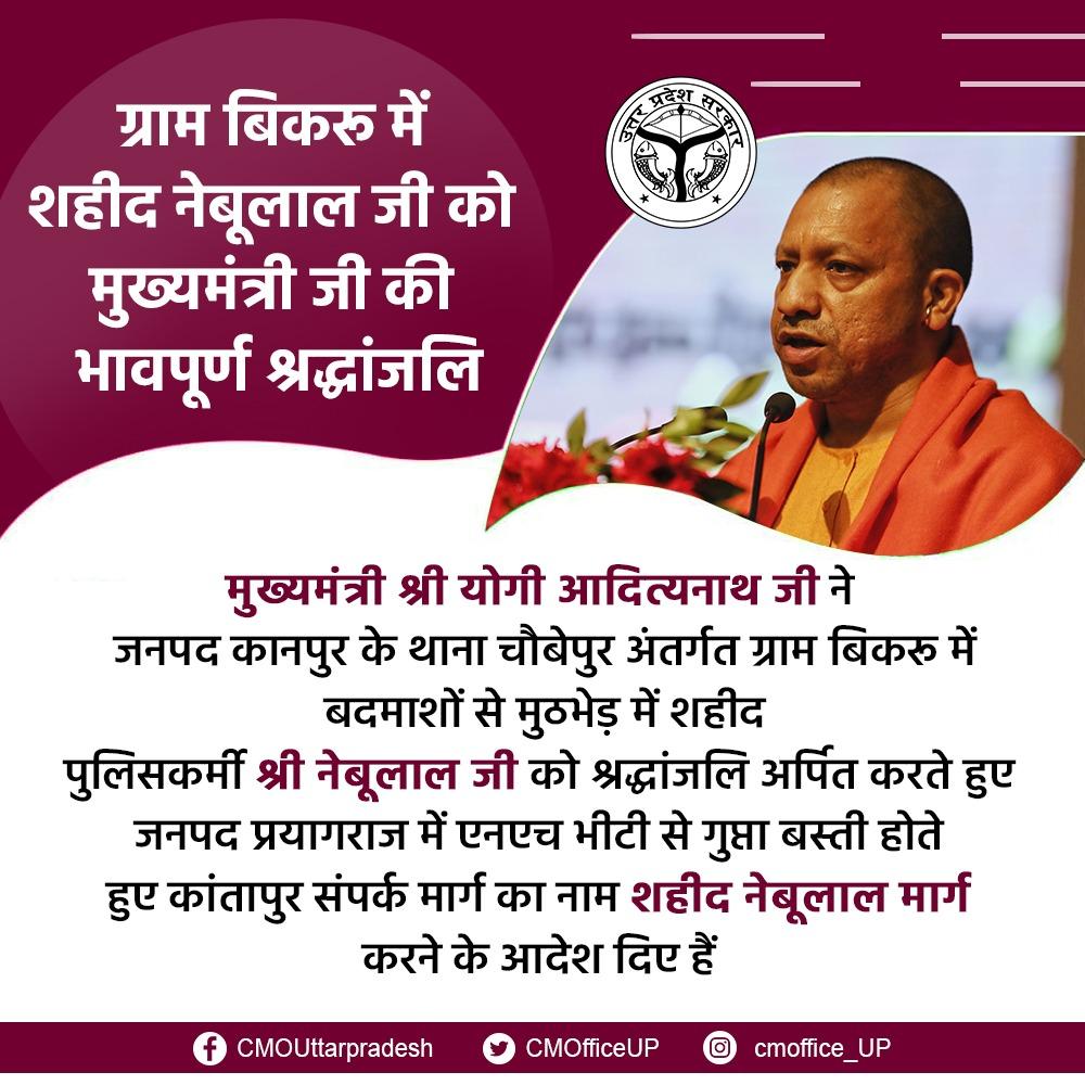 CM श्री @myogiadityanath जी ने जनपद कानपुर के थाना चौबेपुर अंतर्गत ग्राम बिकरू में शहीद श्री नेबूलाल जी को श्रद्धांजलि अर्पित करते हुए जनपद प्रयागराज में एन.एच. भीटी से गुप्ता बस्ती होते हुए कांतापुर संपर्क मार्ग का नाम 'शहीद नेबूलाल मार्ग' करने का आदेश दिया है।  @spgoyal https://t.co/HFFeKGTCmE