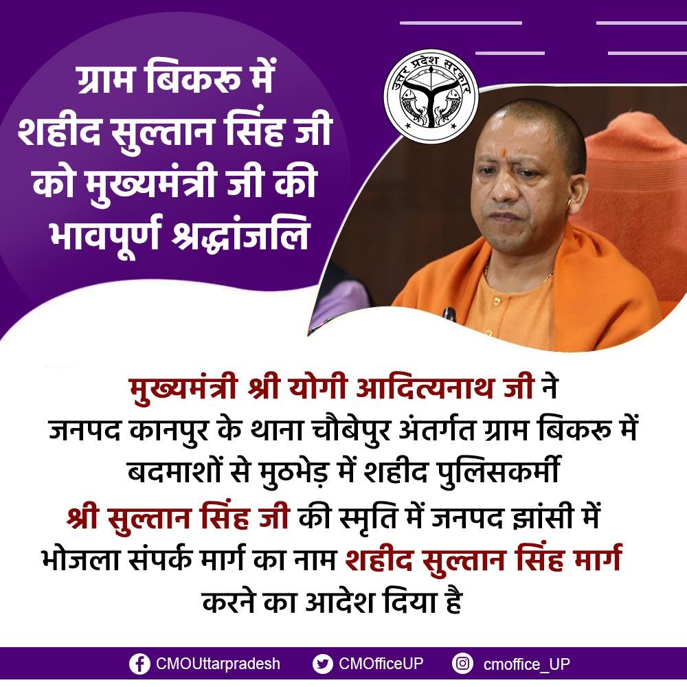 CM श्री @myogiadityanath जी ने जनपद कानपुर के थाना चौबेपुर अंतर्गत ग्राम बिकरू में बदमाशों से मुठभेड़ में शहीद पुलिसकर्मी श्री सुल्तान सिंह जी की स्मृति में जनपद झांसी में भोजला संपर्क मार्ग का नाम 'शहीद सुल्तान सिंह मार्ग' करने का आदेश दिया है। @spgoyal @sanjaychapps1 @74_alok https://t.co/azSAw3rNCp