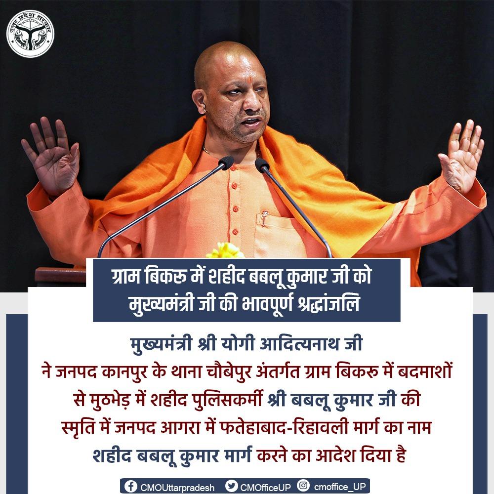 CM श्री @myogiadityanath जी ने जनपद कानपुर के थाना चौबेपुर अंतर्गत ग्राम बिकरू में बदमाशों से मुठभेड़ में शहीद पुलिसकर्मी श्री बबलू कुमार जी की स्मृति में जनपद आगरा में फतेहाबाद-रिहावली मार्ग का नाम 'शहीद बबलू कुमार मार्ग' करने का आदेश दिया है। @spgoyal @sanjaychapps1 @74_alok https://t.co/rgQYys2XC1