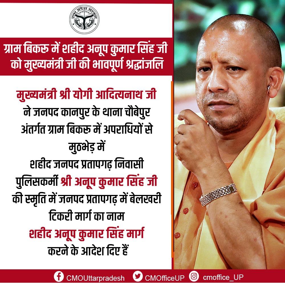 CM श्री @myogiadityanath जी ने जनपद कानपुर के थाना चौबेपुर अंतर्गत ग्राम बिकरू में अपराधियों से मुठभेड़ में शहीद जनपद प्रतापगढ़ निवासी श्री अनूप कुमार सिंह जी की स्मृति में जनपद प्रतापगढ़ में बेलखरी टिकरी मार्ग का नाम 'शहीद अनूप कुमार सिंह मार्ग' करने के आदेश दिए हैं। @spgoyal https://t.co/9KzUVJ9bbQ