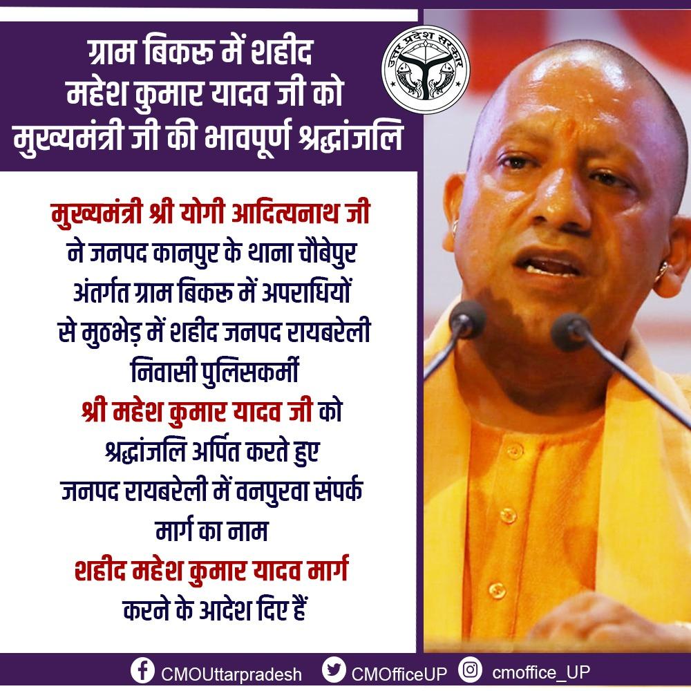 CM श्री @myogiadityanath जी ने जनपद कानपुर के थाना चौबेपुर अंतर्गत ग्राम बिकरू में अपराधियों से मुठभेड़ में शहीद श्री महेश कुमार यादव जी को श्रद्धांजलि अर्पित करते हुए जनपद रायबरेली में वनपुरवा संपर्क ग्राम का नाम 'शहीद महेश कुमार यादव' मार्ग करने के आदेश दिए हैं। @spgoyal https://t.co/1VFcsA6fEw