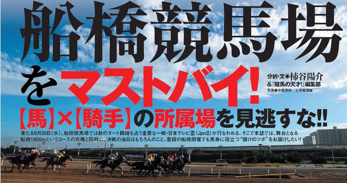 サイト 情報 地方 競馬