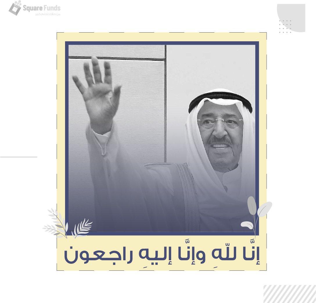 إنا لله وإنا اليه راجعون اللهم ارحمه برحمتك واغفر له وتجاوز عنه واسكنه فسيح جناتك.   Our heartfelt condolences to the people of Kuwait   #squarefunds #Bahrain #Kuwait https://t.co/NIN5SYQyVo
