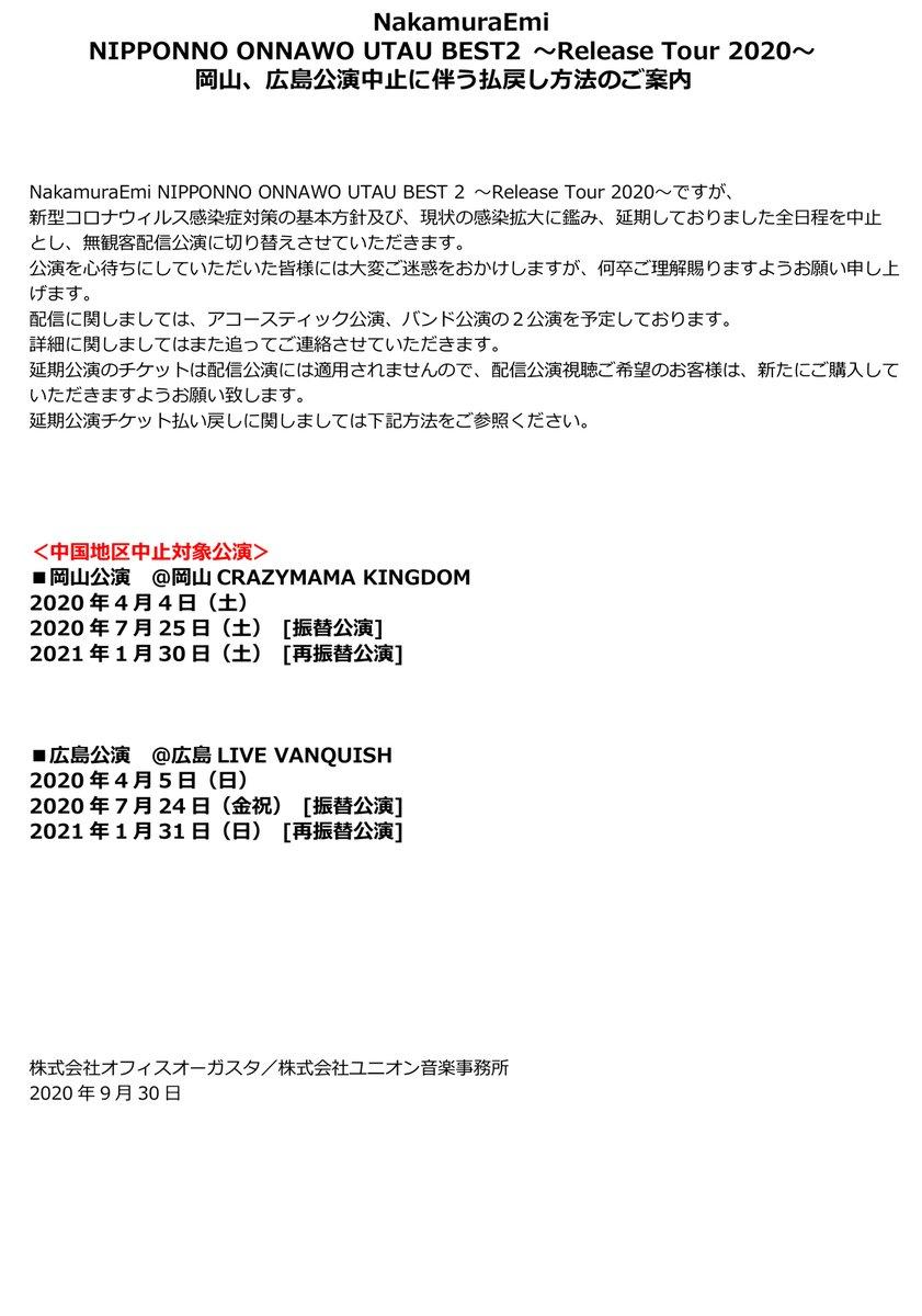 中止 鈴木 雅之 コンサート